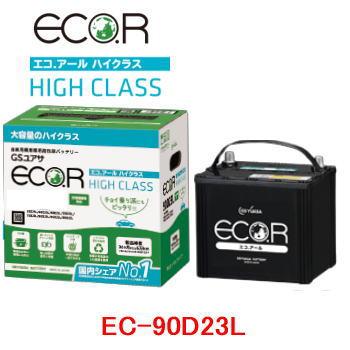 【送料無料】EC-90D23L-HC GSユアサ 充電制御車用 バッテリー ECO.R(エコ アール ハイクラス) /GS YUASA/エコカー EC90D23L-HC