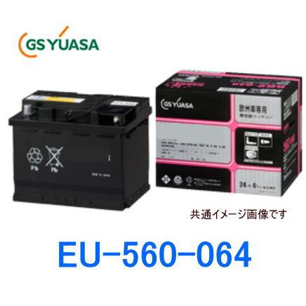 GSユアサ EU-560-064 EUシリーズ 欧州車専用バッテリー 外車用/GS YUASA GYB