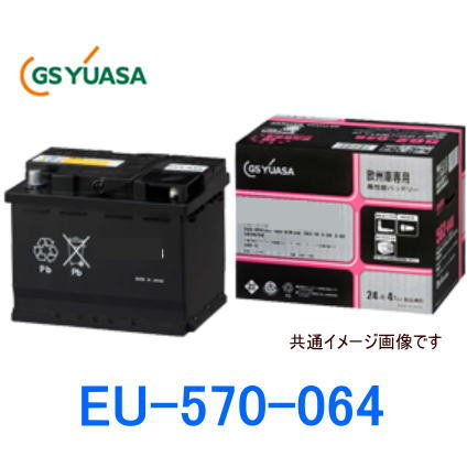 GSユアサ EU-570-064 EUシリーズ 欧州車専用バッテリー 外車用/GS YUASA GYB