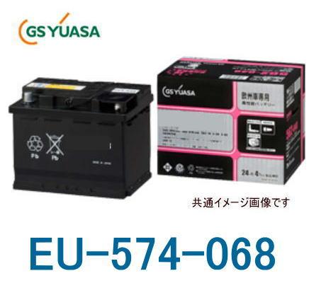 GSユアサ EU-574-068 EUシリーズ 欧州車専用バッテリー 外車用/GS YUASA GYB