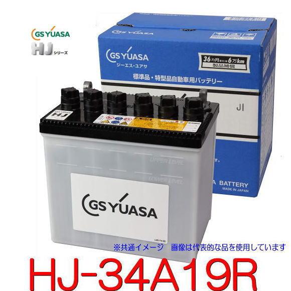 GSユアサ HJ-34A19R 高性能カーバッテリー /GS YUASA /汎用JIS品では対応できない特型品対応バッテリー