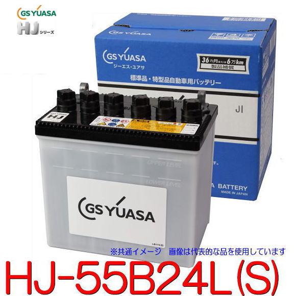 GSユアサ HJ-55B24L(S) 高性能カーバッテリー (55B24Lの太テーパー端子)/GS YUASA /汎用JIS品では対応できない特型品対応バッテリー