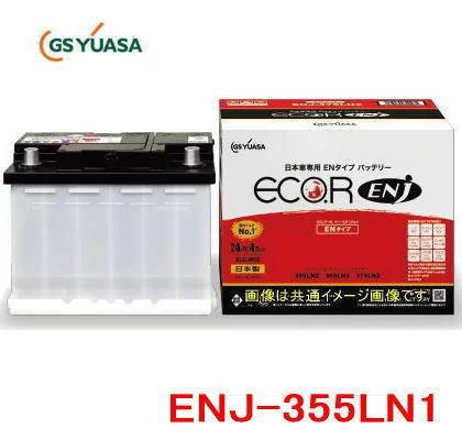 【送料無料】GSユアサ ENJ-355LN1 /ECO.R ENJ 日本車専用ENタイプバッテリー YUASA エコアール