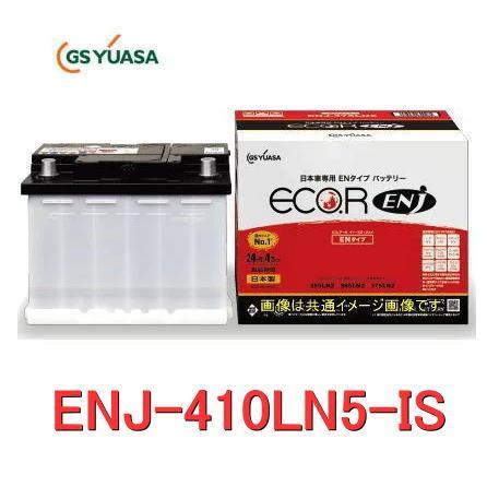 GSユアサ ENJ-410LN5-IS / ECO.R ENJ 日本車専用ENタイプバッテリー YUASA エコアール