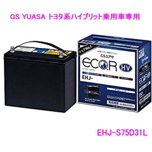 【送料無料】EHJ-S75D31L /GSユアサ バッテリー ECO.R HV(エコ アールHV) /GS YUASA/エコカートヨタ系ハイブリット乗用車専用 補機用 カーバッテリー EHJS75D31L