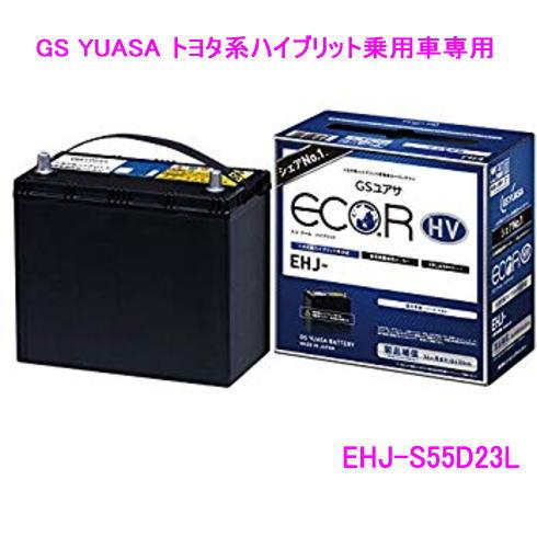 【送料無料】EHJ-S55D23L /GSユアサ バッテリー ECO.R HV(エコ アールHV) /GS YUASA/エコカートヨタ系ハイブリット乗用車専用 補機用 カーバッテリー EHJS55D23L
