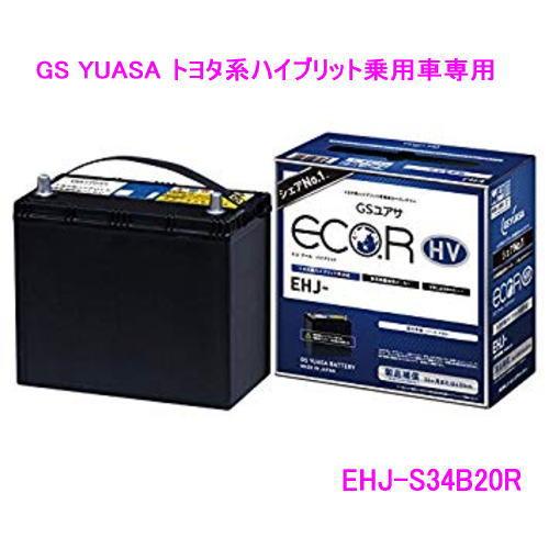 【送料無料】EHJ-S34B20R /GSユアサ バッテリー ECO.R HV(エコ アールHV) /GS YUASA/エコカートヨタ系ハイブリット乗用車専用 補機用カーバッテリー EHJS34B20R