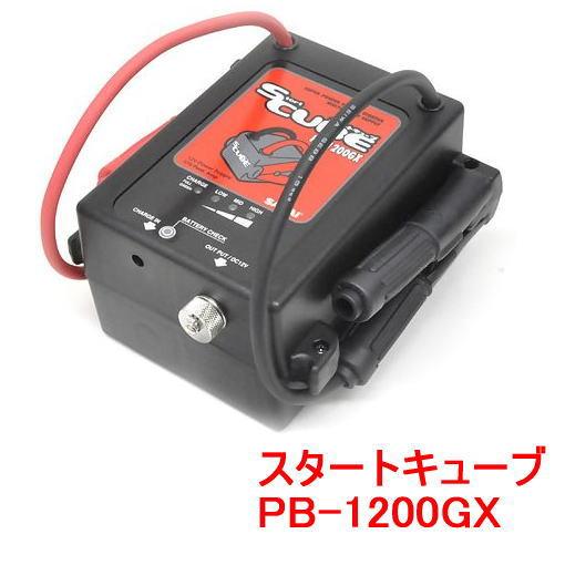 【送料無料】 酒井重工業 SAYTHING 品番:PB-1200GX スタートキューブ 小型 エンジンスターター セイシング/ジャンプスターター/バッテリースターター