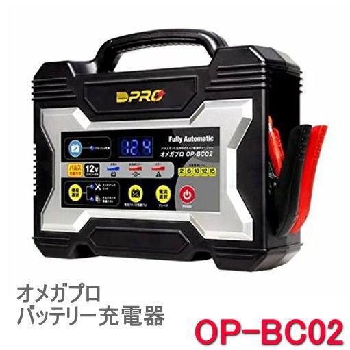 OMEGA オメガ・プロ 品番:OP-BC02(12V専用) フルオート バッテリー充電器 ★全自動充電・4ステージパルス充電方式+バッテリーメンテナンス機能搭載/009070