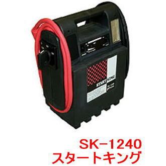【送料無料】SAYTHING 品番:SK-1240 スタートキング 12V/24V切替式/ポータブルバッテリーエンジンスターター セイシング SK1240