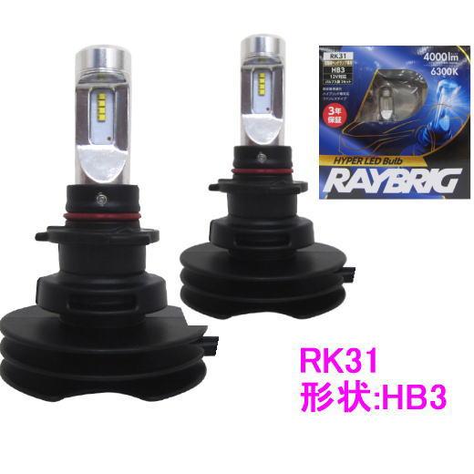 RAYBRIG LEDバルブ RK31(HB3 12V22W 6300K) レイブリック スタンレー ヘッドライト バルブ2個セット