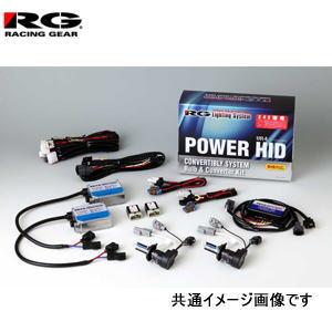 【送料無料】 RGレーシングギア POWER・HIDキット(24V車用) 品番:RGH-CB2467 バルブ:H11 6300K