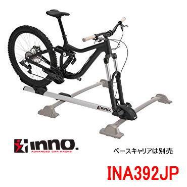 INNO カーメイト 品番:INA392JP 自転車積載キャリア マルチフォークロック