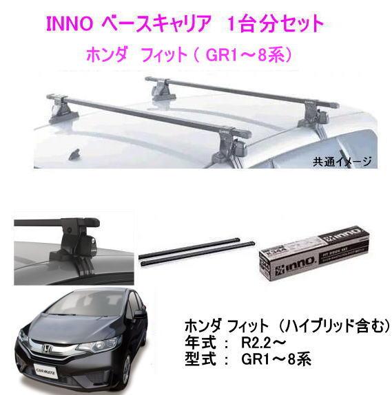 INNOイノー ホンダ フィット R2.2~(GR1~8系) ベースキャリアセット 品番:INSUT+K774+IN-B127
