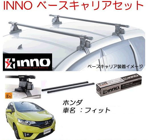 INNOイノー ホンダ フィット H25.9~(GK3~6/GP5~6系) ベースキャリアセット 品番:INSUT+K876+IN-B117