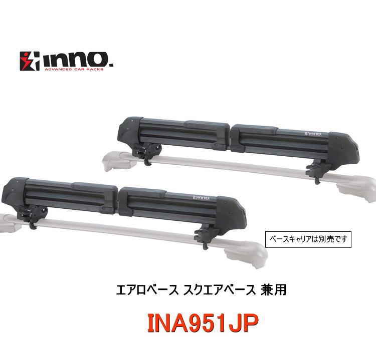 INNO イノー 品番:INA951JP エアロベース スクエアベース 兼用 スキー/スノーボード/キャリア/CARMATE