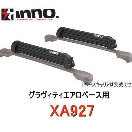 INNO イノー 品番:XA927  グラヴィティエアロベース用 スキー/スノーボード/キャリア/CARMATE