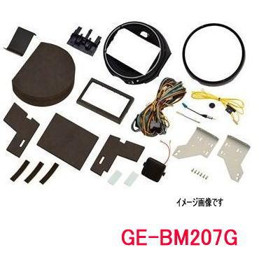 カナテクス(Kanatechs) 品番:GE-BM207G  <BMW MINI H26/4~ XM12/XM15> カーナビ/オーディオ取付キット