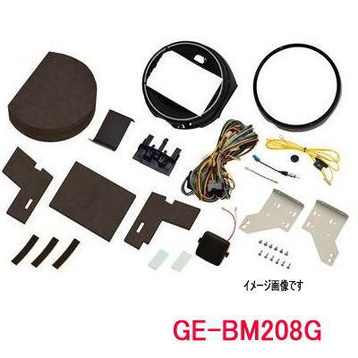 カナテクス(Kanatechs) 品番:GE-BM208G  <BMW MINI H26/4~ XM12/XM15> カーナビ/オーディオ取付キット