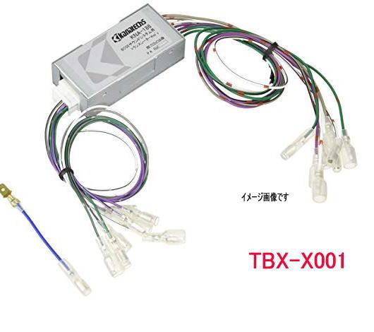 カナテクス(Kanatechs) TBX-X001  マツダ BOSEサウンドシステム用トランスレーター /カナック企画