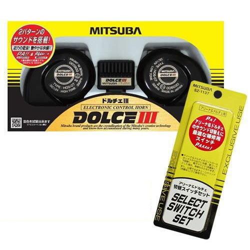 MITSUBA ミツバサンコーワ DOLCEIII ドルチェ3ホーン 品番:HOS-07B(切替スイッチ SZ-1137セット)