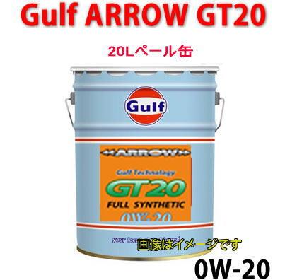 【送料無料】GULF(ガルフ) ARROW GT20 (0W-20)低粘度指定車用オイル 20Lペール缶/自動車/エンジン オイル