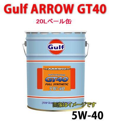 【送料無料】GULF(ガルフ) ARROW GT40 (5W-40)ヨーロッパ車にもお奨めのオイル 20Lペール缶/自動車/エンジン オイル