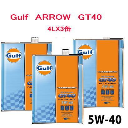 【送料無料】GULF(ガルフ) ARROW GT40(5W-40) ヨーロッパ車にもお奨めのオイル 4L缶×3缶 /自動車/エンジン オイル