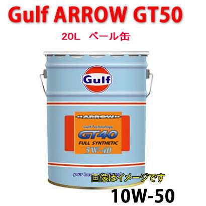 【送料無料】GULF(ガルフ) ARROW GT50 (10W-50)大排気量車やターボ車にお奨めのオイル 20Lペール缶/自動車/エンジン オイル