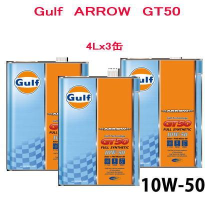 【送料無料】GULF(ガルフ) ARROW GT50(10W-50) 大排気量車やターボ車にお奨めのオイル 4L缶×3缶 /自動車/エンジン オイル