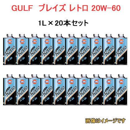 【送料無料】旧車の冬場での使用を考慮したマルチグレード鉱物油 GULF(ガルフ) BLAZE Retro 20W-60 オイル 1L缶×20本セット /自動車/エンジン オイル/ブレイズ レトロ 20W-60 SE/SF/SG/CF