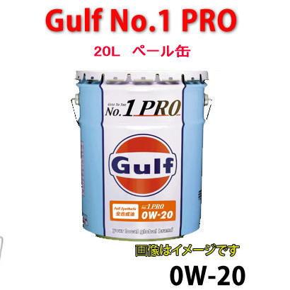 【送料無料】GULF(ガルフ) NO.1 PRO ガルフ ナンバーワンプロ 0W-20 全合成エンジンオイル 20Lペール缶/自動車/エンジン オイル