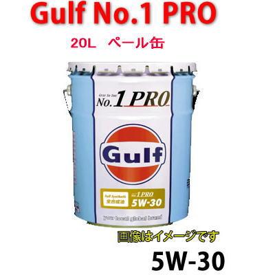 【送料無料】GULF(ガルフ) NO.1 PRO ガルフ ナンバーワンプロ 5W-30 全合成エンジンオイル 20Lペール缶/自動車/エンジン オイル