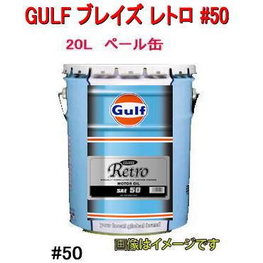 GULF(ガルフ) BLAZE Retro#50 オイル 20L ペール缶/自動車/エンジン オイル/ガルフ ブレイズ レトロ #50 SE/SF/SG/CF
