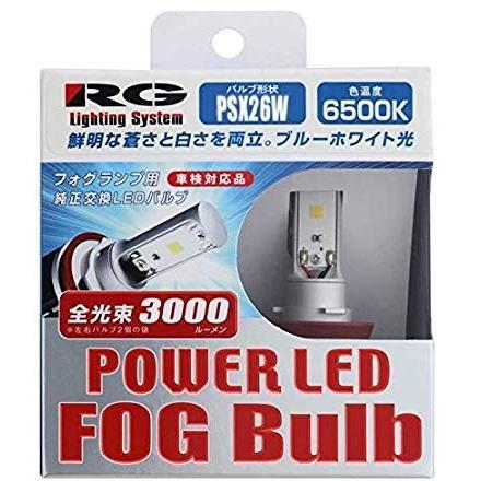 【送料無料】RG レーシングギア LEDフォグバルブ 品番:RGH-P523 (バルブタイプ:PSX26W) 6500K ホワイト