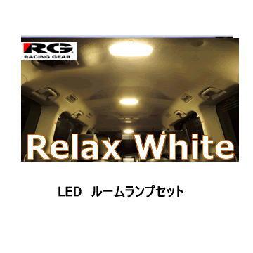 RACING GEAR (レーシング ギア) 品番:RGH-P11TL トヨタ 170系シエンタ専用 LEDルームランプ コンプリートキット 3000K 暖色