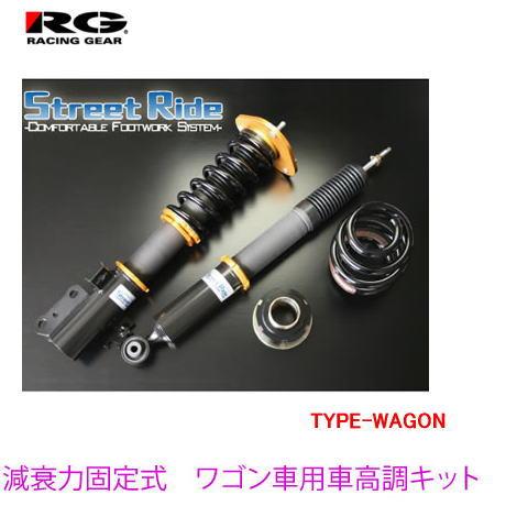 【送料無料】RG SR-WT209 トヨタ ノア/ヴォクシー(80系 ストリートライドダンパー タイプワゴン/レーシングギア/車高調キット /自動車