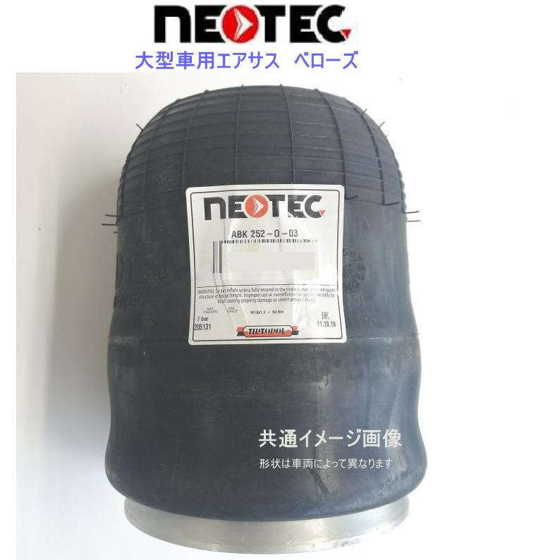 NEOTEC製 エアスプリング ベローズ 009-0200B /大型車、トラック、トレーラー等