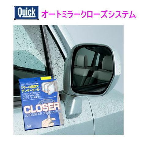 ロック/アンロックでミラーが自動開閉 クイック 品番:QCT-202 ドアミラークローザー QUICK トヨタ