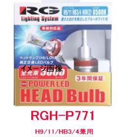 RG レーシングギア LEDヘッドライトバルブ 品番:RGH-P771 (バルブタイプ:H9/11/HB3/4) 6500K /12V/24V兼用