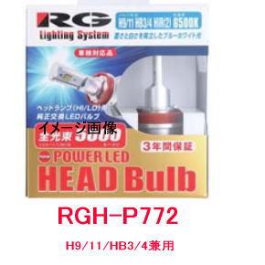 RG レーシングギア LEDヘッドライトバルブ 品番:RGH-P772 (バルブタイプ:H9/11/HB3/4) 5500K /12V/24V兼用