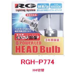 RG レーシングギア LEDヘッドライトバルブ 品番:RGH-P774 (バルブタイプ:H4切替) 5500K /12V/24V兼用