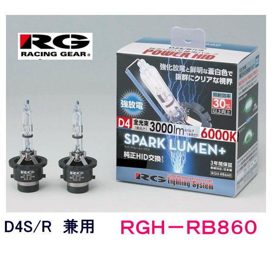 RG レーシングギア 品番:RGH-RB860 (バルブタイプ:D4S/D4R 共用) HID バルブ スパークルーメンプラス