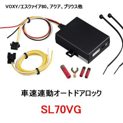 【送料無料】キラメック SCIBORG(サイボーグ) 品番:SL70VG ・車速連動 オート ドアロック システム