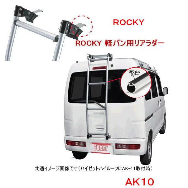 ROCKY+ 品番:AK-10 <ハイゼット/ピクシスバン(S320系) 標準ルーフ> 専用ハシゴ/リアラダー /自動車/キャリア/横山製作所/ロッキープラス(代引不可)