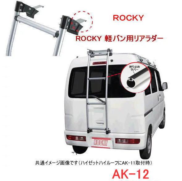 ROCKY+ 品番:AK-12 <エブリー/NV100クリッパー 標準ルーフ 17V系> 専用ハシゴ/リアラダー /自動車/キャリア/横山製作所/ロッキープラス(代引き不可)