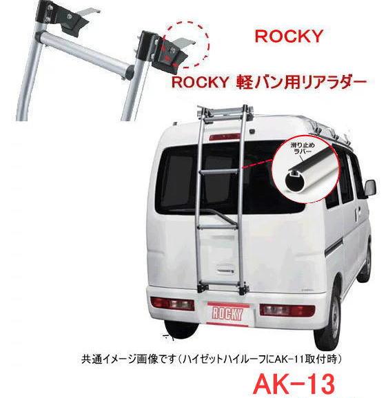 ROCKY+ 品番:AK-13 <エブリー・NV100クリッパー・スクラムバン・ミニキャブバン ハイルーフ 17V系> 専用ハシゴ/リアラダー /自動車/キャリア/横山製作所/ロッキープラス(代引き不可)