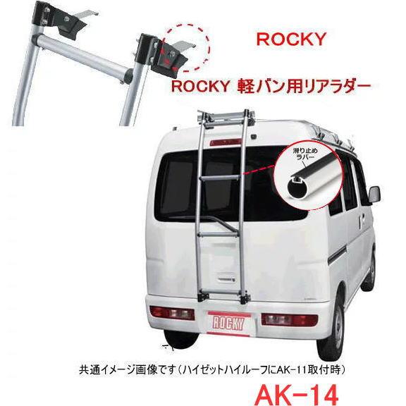 ROCKY+ 品番:AK-14 <エブリー・NV100クリッパー 標準ルーフ 64系> 専用ハシゴ/リアラダー /自動車/キャリア/横山製作所/ロッキープラス(代引き不可)