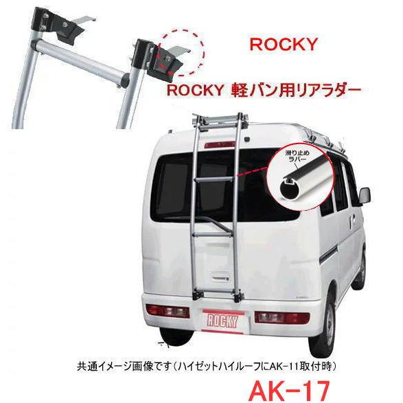 ROCKY+ 品番:AK-17 <ミニキャブバン・NV100クリッパー ハイルーフ U60・U71系> 専用ハシゴ/リアラダー /自動車/キャリア/横山製作所/ロッキープラス(代引き不可)