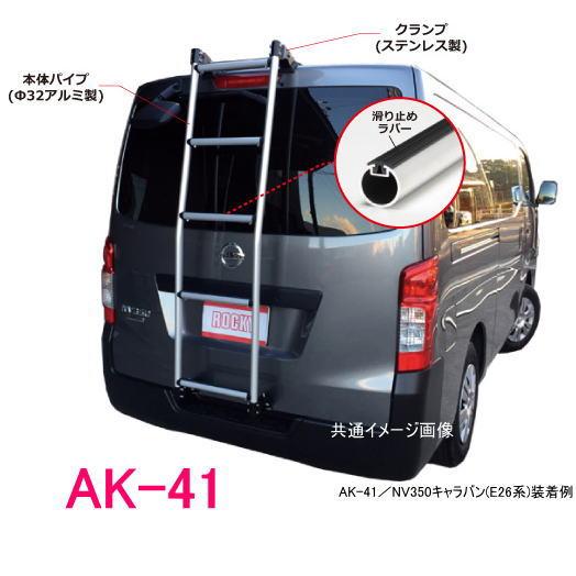 ROCKY 品番:AK-41 ハシゴ/ラダー <NV350キャラバン (E26系) コモ (E26系)標準ルーフ車)> (代引き不可) /自動車/キャリア/横山製作所/ロッキープラス